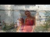 «Мои коллажи» под музыку Доктор Албан! -  итс май лайф =)))))))))). Picrolla